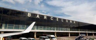как добраться до аэропорта Барселоны из Барселоны
