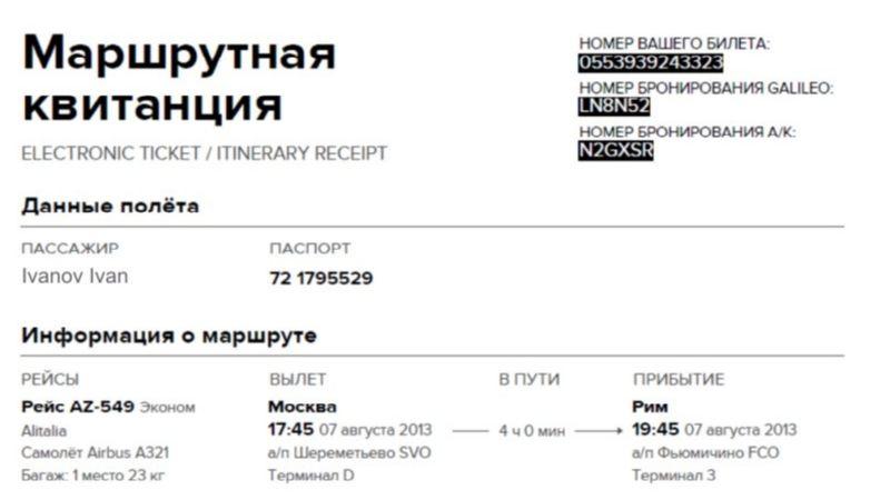 распечатать электронный билет на самолет по номеру билета