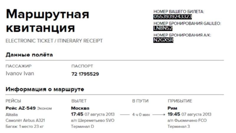 Электронные билеты на самолет