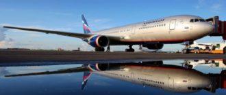 самые безопасные авиакомпании России