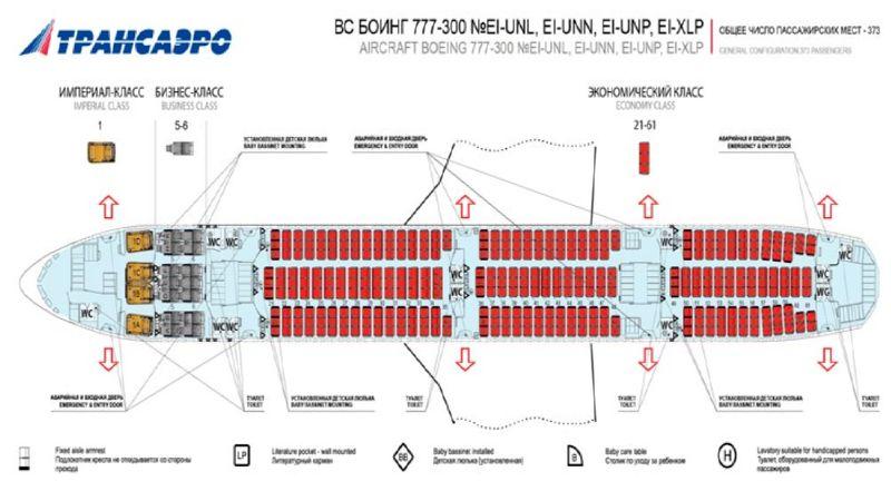 схема салона Боинг 737-300