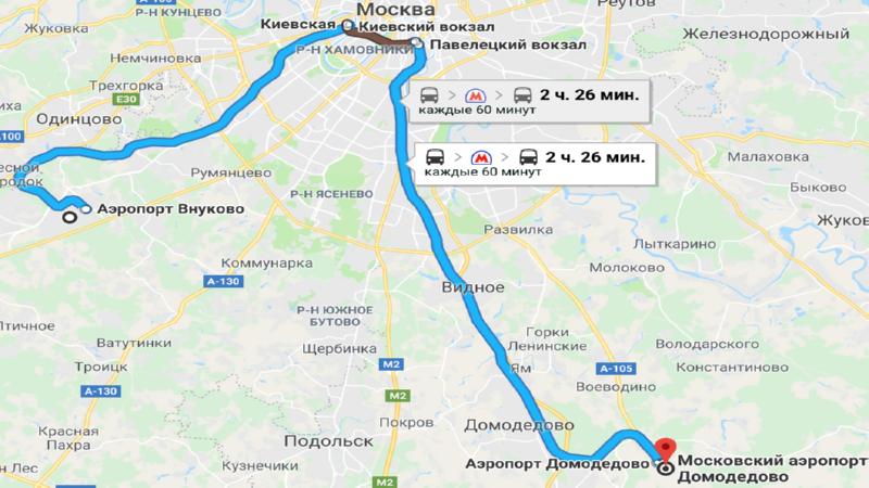 добраться из аэропорта Домодедово в аэропорт Внуково