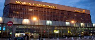 как добраться из аэропорта Шереметьево в аэропорт Домодедово
