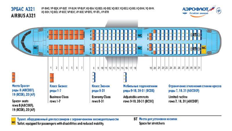 аэробус а321 схема салона лучшие места Аэрофлот