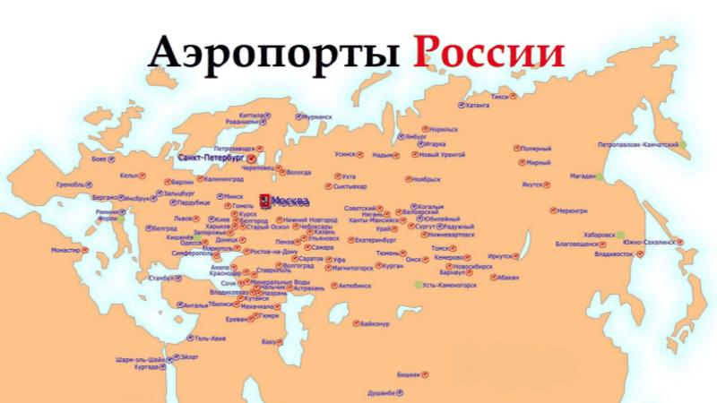 международные аэропорты России на карте