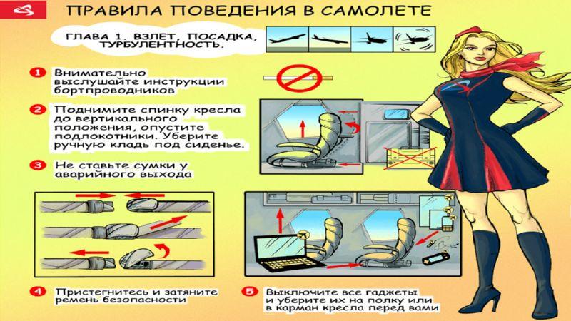правила поведения в самолете
