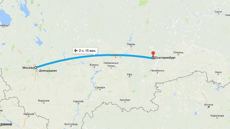 перелет Москва - Екатеринбург