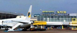 схема аэропорта Борисполь