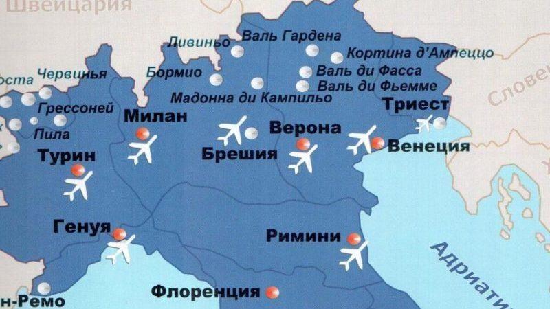 международные аэропорты Италии на карте