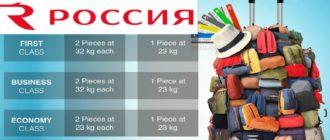 авиакомпания Россия багаж сколко кг
