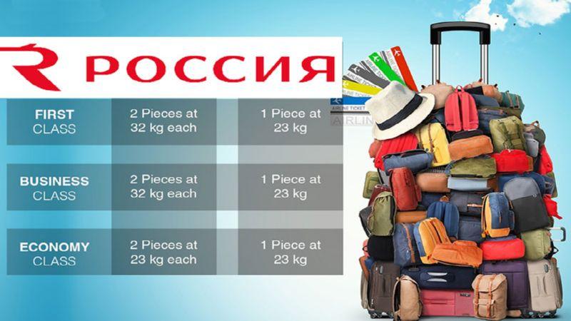 авиакомпания Россия багаж сколько кг