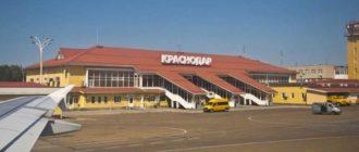 перелет Москва - Краснодар