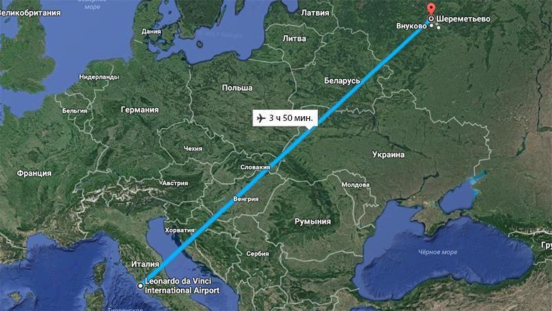 время полета Москва - Рим